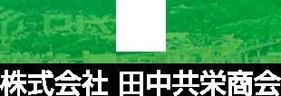 株式会社田中共栄商会