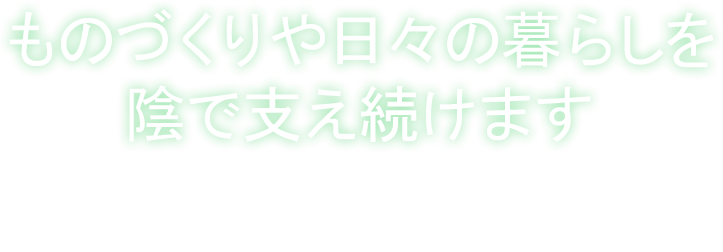 ものづくりや日々の暮らしを陰で支え続けます 株式会社 田中共栄商会